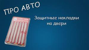 #291 ПРО АВТО <b>Защитные</b> накладки на <b>двери</b> - YouTube