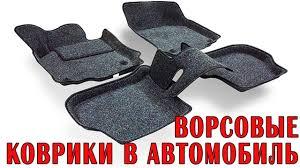 <b>Ворсовые коврики</b> в автомобиль своими руками (2018) - YouTube