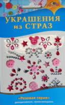 <b>Наклейки</b> со стразами (хрустальные)   My-shop.ru