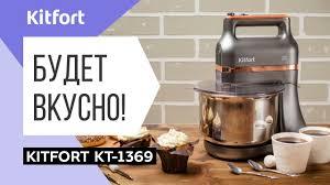<b>Миксер Kitfort KT-1369</b> | C вращающейся чашей - YouTube