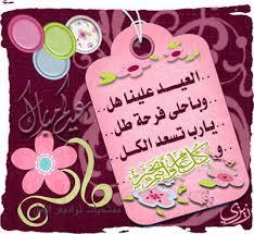 بطاقات تهنئة عيد الفطر المبارك 2013 4
