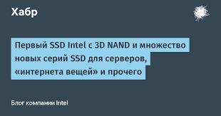 Первый <b>SSD Intel</b> с 3D NAND и множество новых серий <b>SSD</b> для ...