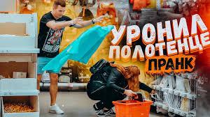 <b>ПОЛОТЕНЦЕ</b> НА ГОЛОВУ ПРАНК / инстаграм подстава от Vjobivay