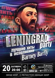 20/10 BARNEY BARFLY Ленинград party | ВКонтакте