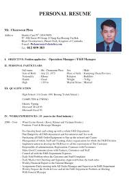 resume skills for hotel and restaurant management equations solver restaurant host resume skills sle cv