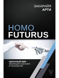 20% <b>Издательство АСТ</b> Homo Futurus. Облачный Мир