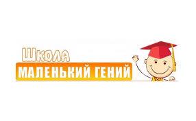 <b>Маленький гений</b>, школа <b>раннего развития</b> - MySlo.ru