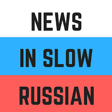 News in Slow Russian