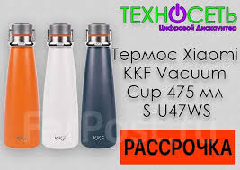 <b>Термос Xiaomi KKF Vacuum</b> Cup 475 мл S-U47WS - Кемпинговая ...