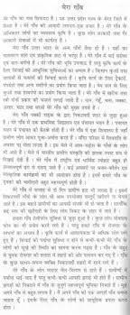 essay on my village   publish your articles essay on my village shrine