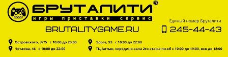БРУТАЛИТИ® <b>игры</b>, <b>приставки</b>, сервис. | ВКонтакте
