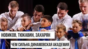 Новиков, Тюкавин, Захарян   Чем сильна академия «<b>Динамо</b> ...