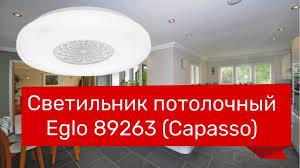 <b>Светильник</b> потолочный <b>EGLO</b> 89263 (<b>EGLO</b> 96026 CAPASSO 1 ...