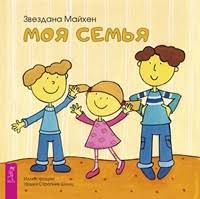 <b>Моя</b> семья - <b>Майхен</b> Звездана   Купить книгу с доставкой   My ...