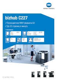 <b>bizhub</b> C227
