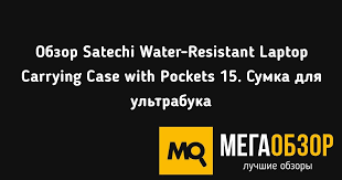 Обзор <b>Satechi Water</b>-Resistant Laptop Carrying Case with Pockets ...