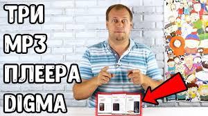 Три <b>MP3 плеера</b> от <b>Digma</b> - <b>B4</b>, T4 и S4 - YouTube