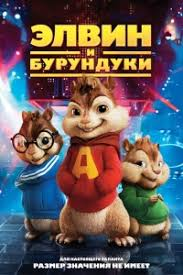 <b>Элвин и бурундуки</b> - смотреть онлайн мультфильм бесплатно в ...