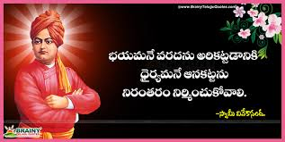 telugu swami vivekananda motivational quotes for youth telugu swami vivekananda motivational quotes for youth swami vivekananda telugu quotations golden words of