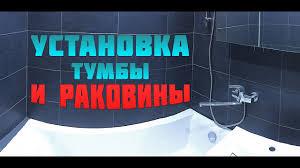 Установка <b>раковины</b> с <b>тумбой</b> своими руками Ремонт ванной ...