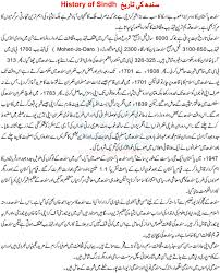 history of sindh pakistan history of sindh