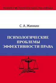 Психологические проблемы эффективности права скачать книгу ...