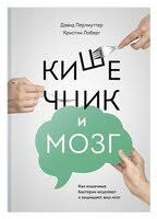 «<b>Кишечник и мозг</b>. Д.Перлмуттер, К. Лоберг» — Книги — купить ...
