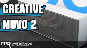 <b>Creative MUVO</b> 2 обзор беспроводной колонки - YouTube