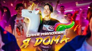 Даня Милохин - Я Дома (Премьера клипа / 2020) - YouTube