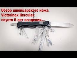 Обзор <b>ножа Victorinox Hercules</b> спустя 5 лет владения - YouTube
