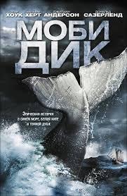 Фильм <b>Моби Дик</b> (2011) описание, содержание, трейлеры и ...