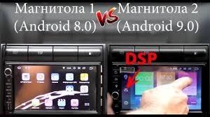 Сравнение 2 DIN <b>магнитолы</b> на 8.0 и 9.0 <b>Android</b> - YouTube