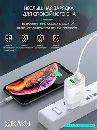 <b>Зарядное устройство</b> для телефона KAKU KSC-367 на <b>2xUSB</b> ...