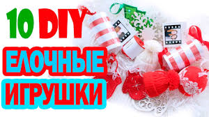 10 <b>Новогодних</b> DIY !!! <b>ЕЛОЧНЫЕ игрушки</b> * <b>Новогодний</b> BubeBOX ...