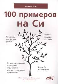 100 примеров на <b>Си</b>, <b>Кольцов Д</b>.М.. Просто о сложном. Наука и ...