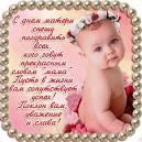Поздравления с днем матери дочери от матери