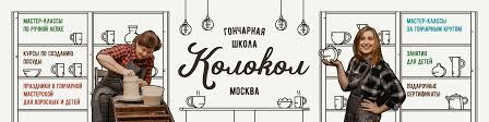 Гончарная школа | Колокол | Москва | ВКонтакте
