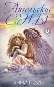 <b>Анна Рось</b>, все книги автора: 21 книга - скачать в fb2, txt на ...