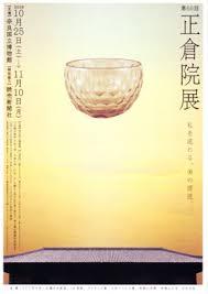 「正倉院 白瑠璃碗」の画像検索結果