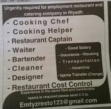 urgentl requried for employment restaurant and catering 14 04 2017 urgentl requried for employment restaurant and catering company in riyadh job in ksa visa not there