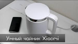 <b>Умный чайник Xiaomi Mi</b> Kettle - YouTube