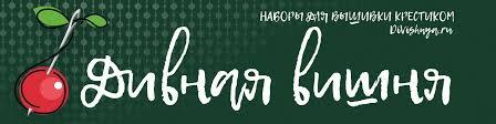 <b>Дивная</b> вишня | ВКонтакте