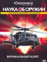 Сериал <b>Наука об оружии</b> 1 сезон Weaponology смотреть онлайн ...
