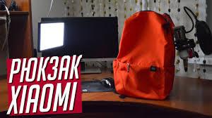 <b>Рюкзак</b> от <b>Xiaomi</b> за 500 РУБЛЕЙ! - YouTube