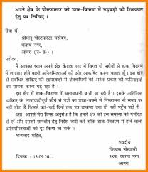 resignation letter format in hindi thumb times jpg blank resignation letter format in hindi 94 thumb 877times1024 jpg