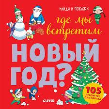 Найди и покажи. Где мы встретим Новый год? — купить книги ...
