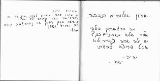 תוצאת תמונה עבור מכתב לאלוהים