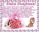 Поздравления племянницы с днем рождения от тети