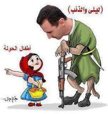 """مكارم  """"صباط """" الأسد"""