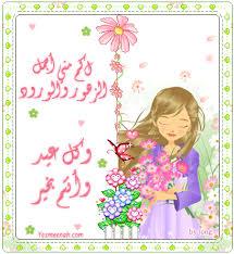 بطاقات تهنئة عيد الفطر المبارك 2013 3